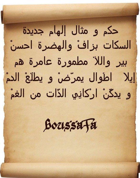 حكم وأمثال إلهام شعبية مغربية
